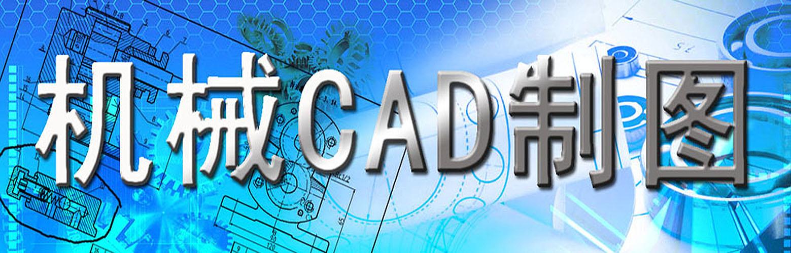 张家港CAD培训.张家港机械CAD制图培训