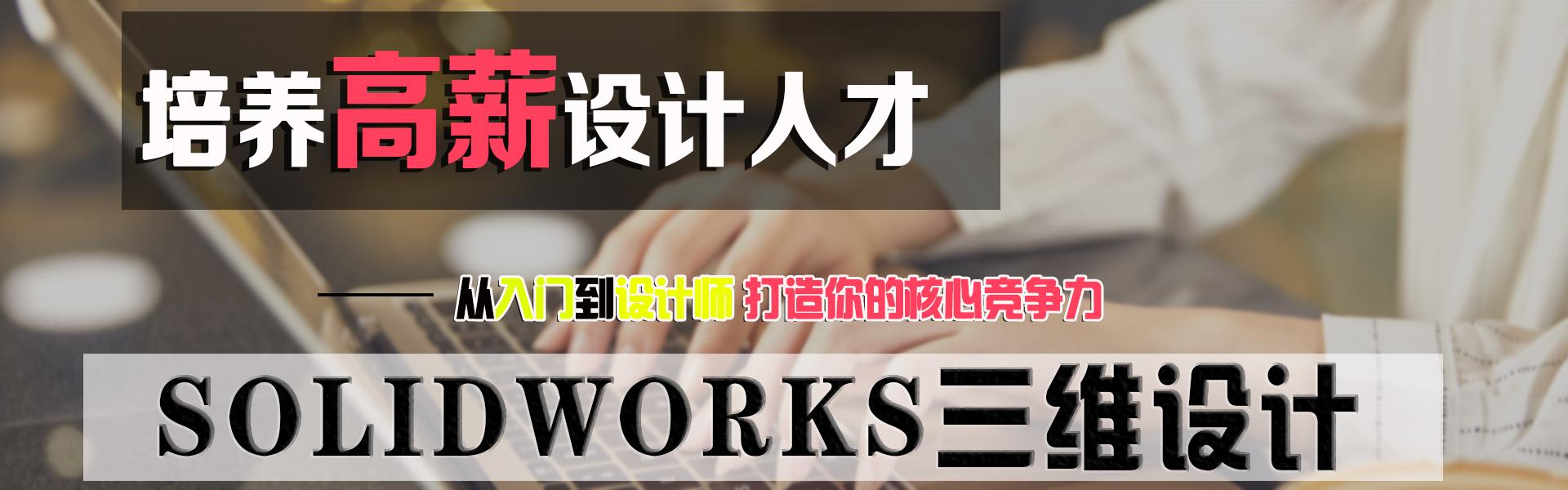 张家港SolidWorks培训